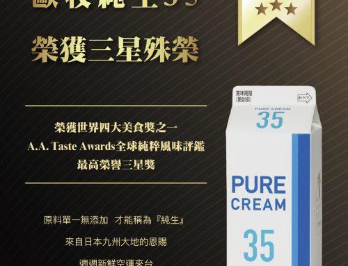 歐牧純生35鮮奶油  榮獲「A.A. Taste Awards」三星殊榮