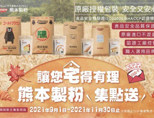 【原廠授權包裝】讓您宅得有理-熊本製粉集點送