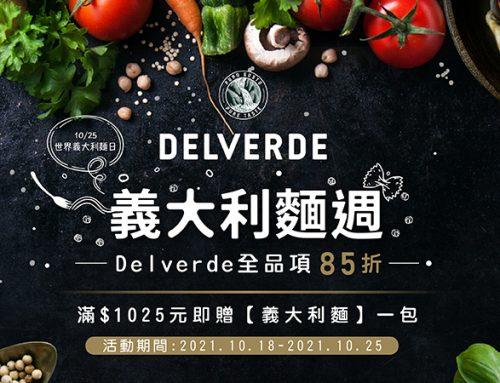 Delverde義大利麵週-限時優惠!